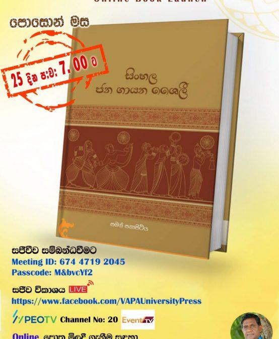 Sinhala Jana Gayana Sheyiliya – Online Book Launch