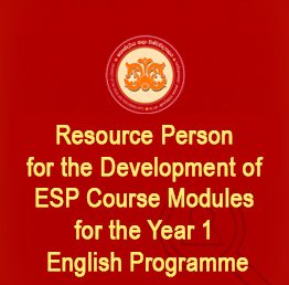 Invitation for Proposal for Resource Person Assignment for the Development of ESP Course Modules for the Year 1 English Programme(Closing Date – 08.09.2021)